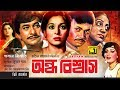 Ondho Bishwas | অন্ধ বিশ্বাস | Razzak, Shabana & Alamgir | Bangla Full Movie