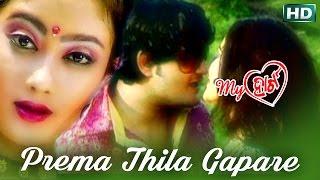 Prema Thila Gapare | Oriya Romantic Song | My Heart | Odia Love Songs | HD VIDEO