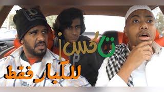 #تاكسي 2 || #للكبار_فقط || ابو الليل 2