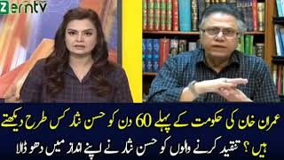 Hassan Nisar Views About First 60 Days Of Imran Khan Government   YouTube
