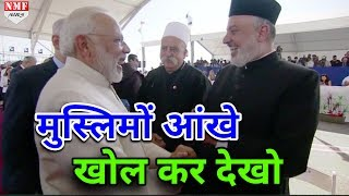 Israel में Modi को Muslim Leader ने जो कहा उसे सुन डूब मरेंगे Modi का विरोध करने वाले Muslim