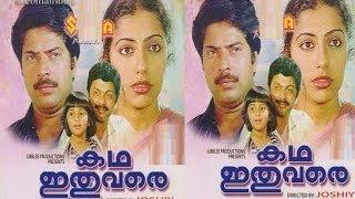 Katha Ithuvare 1985 Malayalam Full Movie   Mammootty   Shalini   Suhasini