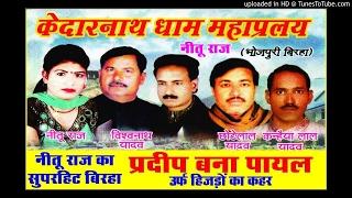 BIRHA KNAAHA LAL YADAV bhadohi kand