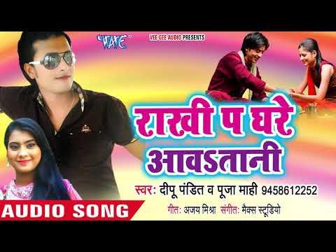Xxx Mp4 Rakhi Pa Ghare Aawatani Pooja Mahi Deepu Pandit Bhojpuri Hit Songs 2018 3gp Sex