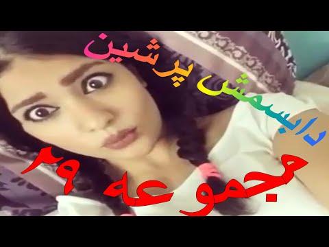 Xxx Mp4 لب خوانی Persian Dubsmash پرشین دابسمش داب اسمش ایرانی 29 Iranian Irani جدید 3gp Sex
