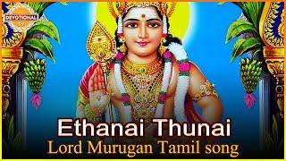 Lord Murugan Tamil Devotional Songs | Ethanai Thunai Tamil Song | Devotional TV
