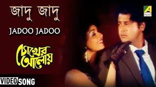 Jadoo Jadoo | Chokher Aloy | Bengali Movie Item Songs | Asha Bhosle