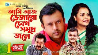 Ami Aaj Vejabo Chokh Somudro Jole | Telefilm | Riaz, Shaon | Humayun Ahmed