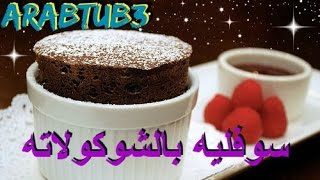 طريقة عمل سوفليه بالشوكولاته - ArabTub3