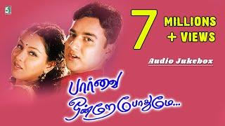 Parvai Ondre Podhume Tamil Movie Audio Jukebox (Full Songs)