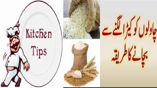 uncooked rice save from worm/how to store golden,white rice from worm/chawel mehfoz krny ka + tareqa
