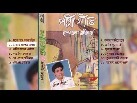 Moshiur Rahman Islamic Song   Ke Elo Modinay- Full Album   Palli Giti   Lyric Video