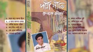 Moshiur Rahman Islamic Song | Ke Elo Modinay- Full Album | Palli Giti | Lyric Video