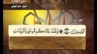 الجزء الأول (01) من القرآن الكريم بصوت الشيخ ماهر المعيقلي