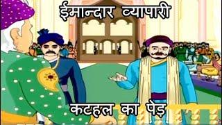 ईमान्दार व्यापारी | कटहल का पेड़ | Akbar Birbal Ki Kahani | Kids Hindi Story