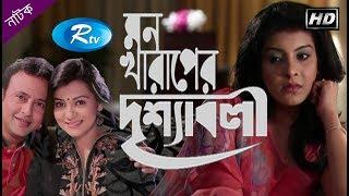 Mon Kharapar Drishaboli   Riaz   Mou   Nisa   Rtv Special Drama