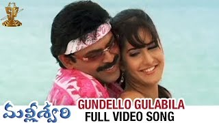 Gundello Gulabila Full Video Song | Malliswari Movie | Venkatesh | Katrina Kaif | Koti