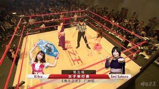 KOPW Sakura vs.  Riho, women's pro wrestling match. March 17, 2018 角斗之王女子摔角赛