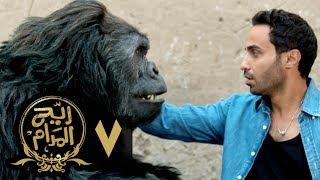 مسلسل ريح المدام - الحلقة السابعة | الغوريلا | Rayah Al Madam - Eps 7