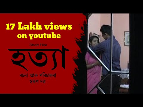 Xxx Mp4 Assamese Short Film Hatya 3gp Sex