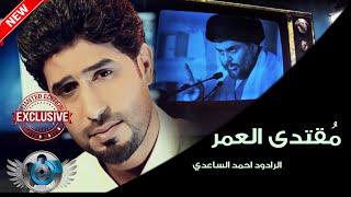 احمد الساعدي مقتدى العمر  دقة عالية HD