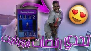 تحدي رقصات فورتنايت(الجزء الثاني)مع صديقي(محمد)!!..