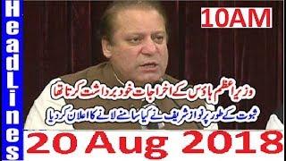 Pakistani News Headlines 10AM 20 Aug 2018 | PMLN Nawaz SHarif Ka Bara Elaan