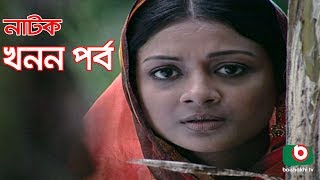 Bangla Natok | Khonon Porbo | Tanveen Sweety , Murad Khan,  Shashoto chottopaddhay