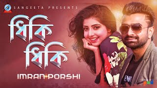 Dhiki Dhiki full song from 'The Story of Samara'  | Sangeeta