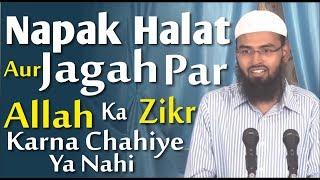 Napak Halat Aur Jagah Par Allah Ka Zikr Karna Chahiye Ya Nahi By Adv. Faiz Syed