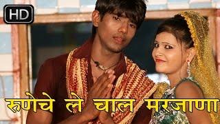 रुणिचे ले चाल मरजाना || Runiche Le Chal Marjana || Raj Mawar ,Sushila Nagar || Ramdev Ji Bhajan
