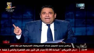 برنامج جديد لتمويل سداد المصروفات المدرسية من بنك ناصر