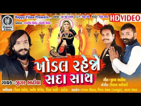 Xxx Mp4 Khodal Rehjo Sada Sath Jigar BHatiya Navratri Special Jeet Patel Kanani 3gp Sex