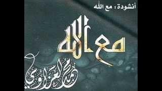 أجمل أنشودة قد تسمعها..  محمد العزاوي - مع الله