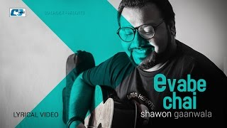 Evabe Chai | Lyrical | Shawon Gaanwala | Sajid Sarkar | Bangla New Song 2017 | Full HD