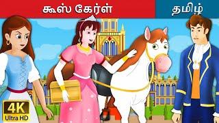 கூஸ் கேர்ள்   Goose Girl in Tamil   Fairy Tales in Tamil   Story in Tamil   Tamil Fairy Tales