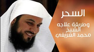 السحر وطريقة علاجه الشيخ محمد العريفي