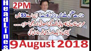 Pakistan News Live 2PM 9 Aug 2018 | PTI Imran Khan Ko Bara Jhatka PMLN Happy