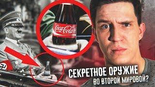 Кока-Кола - оружие Второй Мировой | Величайший кошачий обман | Полет на луну