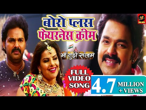 Xxx Mp4 Maa Tujhe Salaam Boro Plus Fairness Cream Pawan Singh Full Video Bhojpuri Songs 2018 3gp Sex