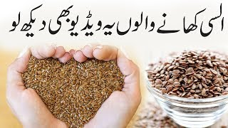 If You Start Eating Flax Seeds For One Week Then What Happens To Your Body