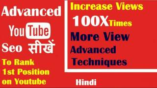 YouTube Seo in Hindi. YouTube Search Engine Optimization to Rank Your Videos