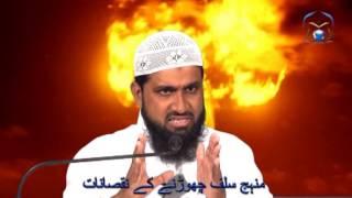 Manhaj Salaf Chodne ke nuqsanat by Shk. Saabir Ali