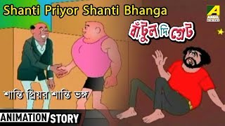 Bantul The Great । Santi Priyor Santi Bhango | Bangla Cartoon Video