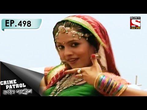 Crime Patrol - ক্রাইম প্যাট্রোল (Bengali) - Ep 498 - Sting Operation