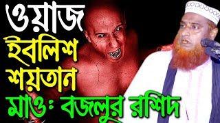 New Bangla Waz 2018 Bazlur Rashid - বাংলা ওয়াজ মাহফিল ২০১৮ ইবলিশ শয়তান - মওলানা বজলুর রশিদ - Waz TV