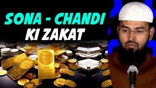 Sona Aur Chandi Ki Zakat Kaise Aur Kitni De - How To Give Zakah On Gold And Silver & How Much By AFS