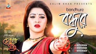 Shirin Dewan - O Bondhure | ও বন্ধুরে | সোনা বন্ধু সিনেমা | New Bangla Music Video 2017