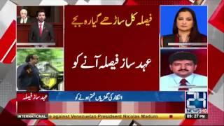 Hamid Mir views about Panama Case verdict tomorrow