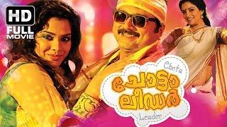 Chotta Leader New Malayalam Movie 2016 | New Release Full HD Movie | Jayaram | KadhalSandhya
